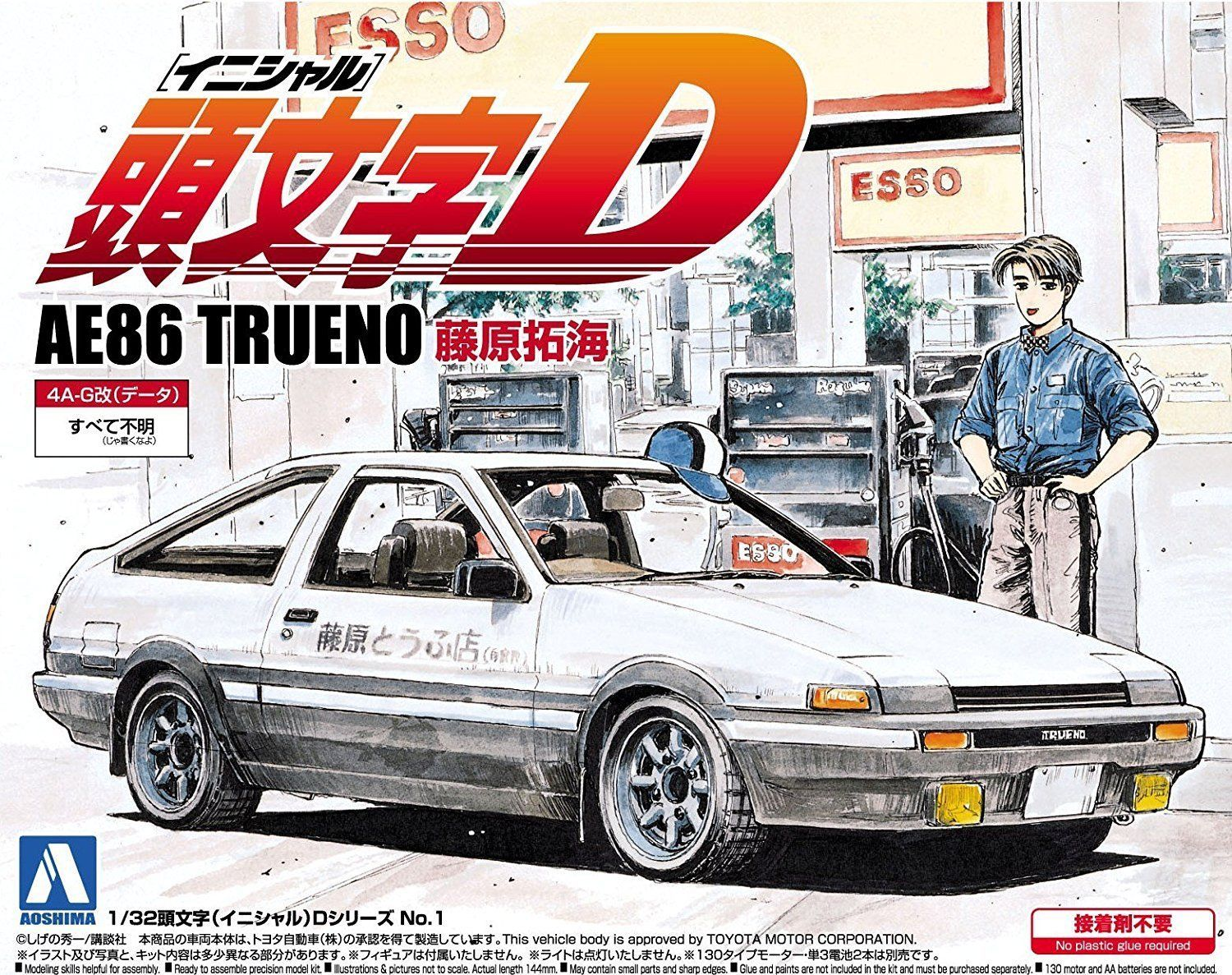 New Initial D Legend 3: Dream —  Promotional Poster The Movie