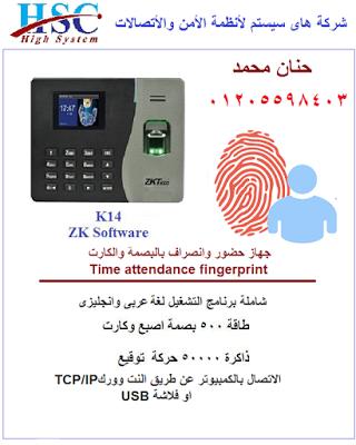 ساعات بصمة الموظفين للشركات والمصانع ساعه بصمة جهاز حضور وانصراف بالبصمة Time Attendance Fingerprint شاملة برنامج التشغيل ل Usb