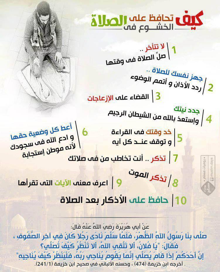 Pin By Amal Saleh On تتت Prayers Daily Ritual Ramadan