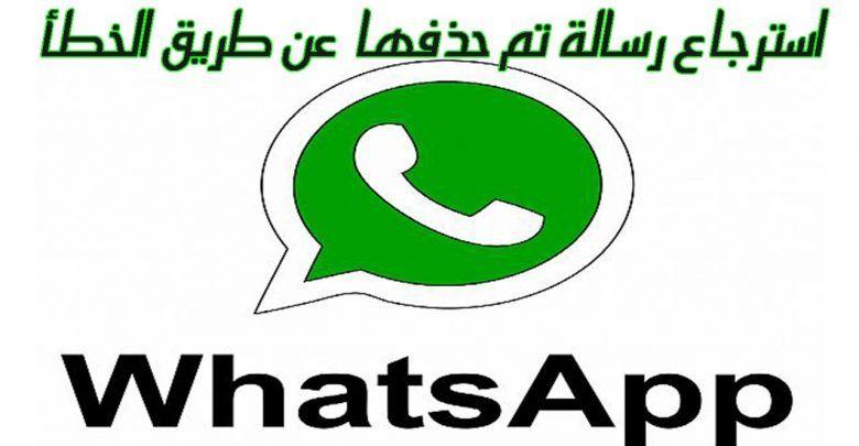 كيفية استرجاع رسالة تم حذفها عن طريق الخطأ على الواتساب Whatsapp Internet Logo Logos History Logo