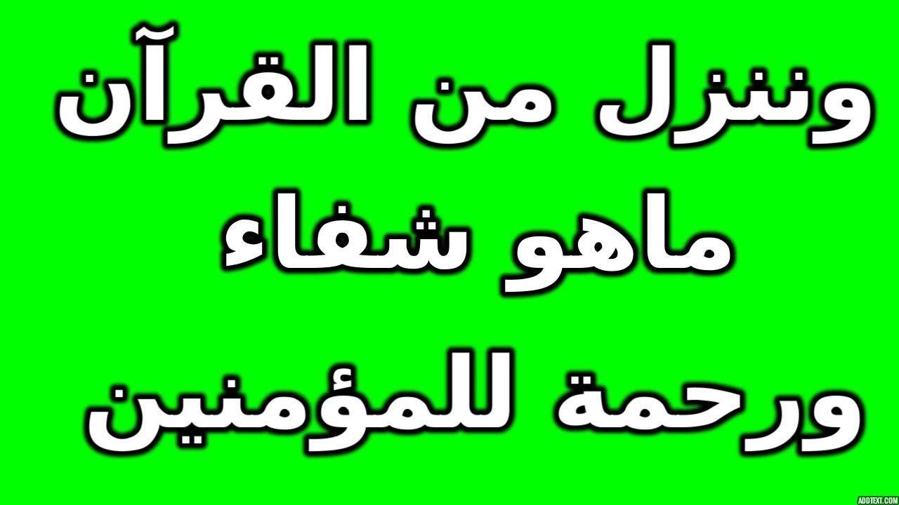 وننزل من القرآن ماهو شفاء ورحمة للمؤمنين أيات الشفاء Youtube Music