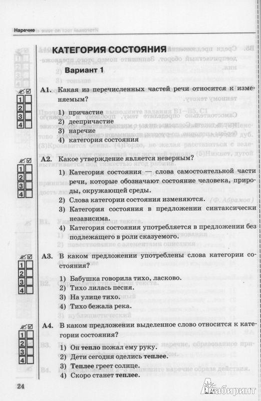 Гдз тесты по русскому языку книгина м.п