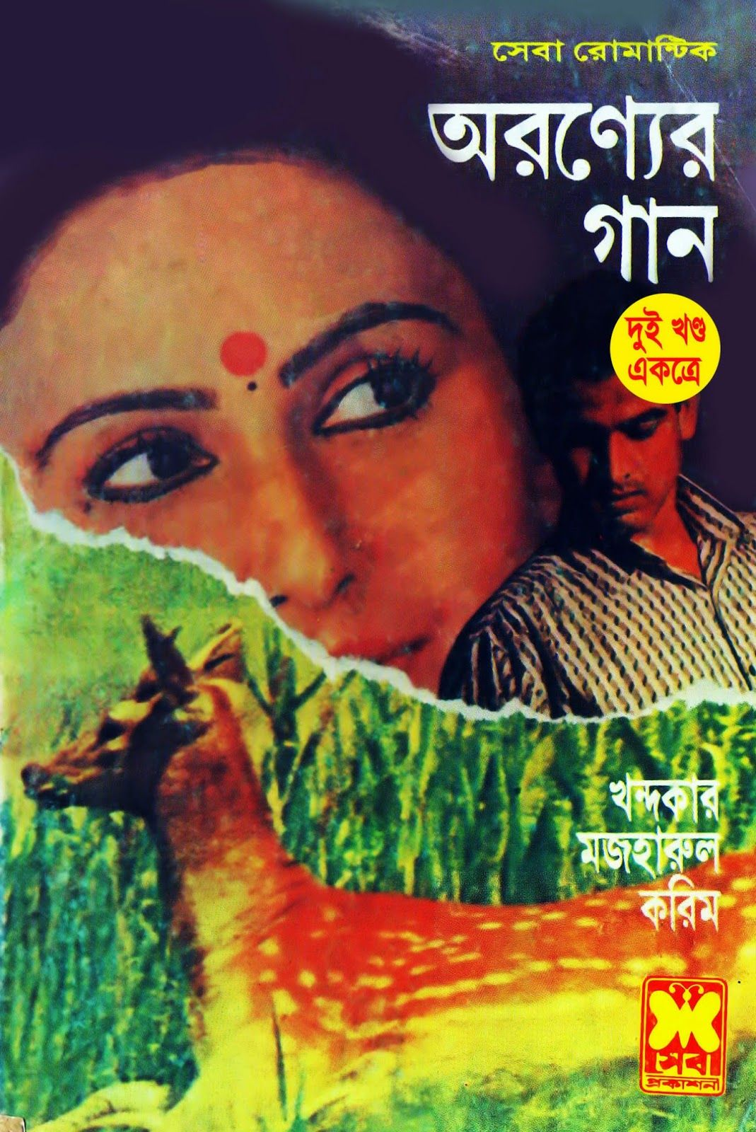 Free Download Bangla Pdf E Book  ���াউনলোড ���াংলা ���ই: Aronnyer Gan (অরণ্যের