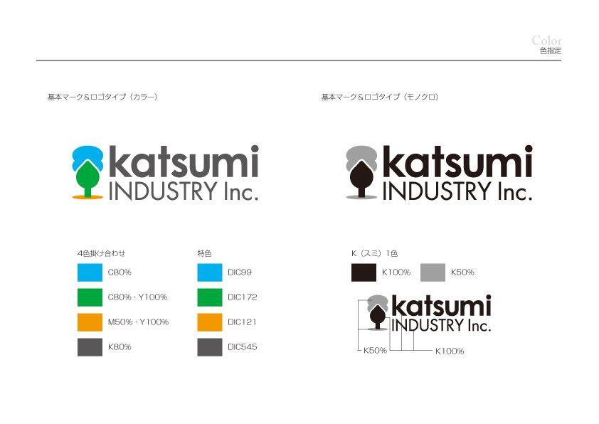 印刷やWEB用に統一カラーを数値で規定。