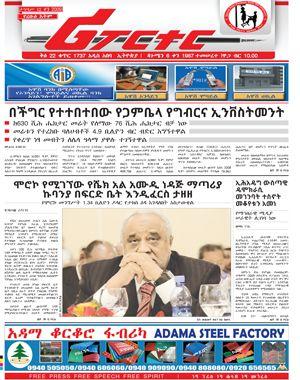 Ethiopian Reporter Amharic Version