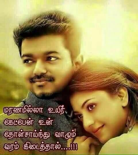 Love Quotes, Tamil