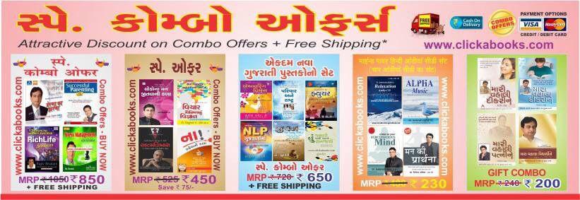 Money saver combo pack of motivational books use epay