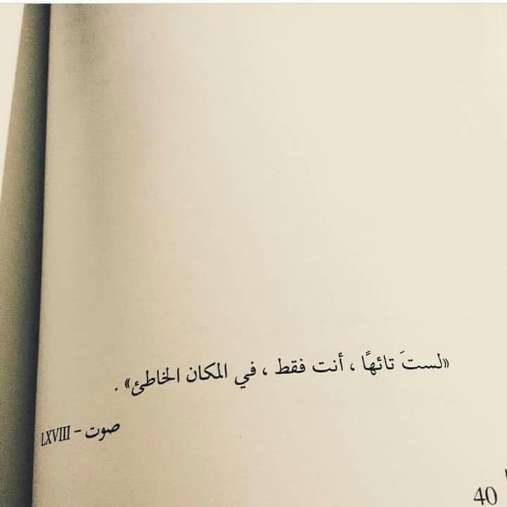 في المكان الخطاء Face Quotes Arabic Quotes Arabic Words