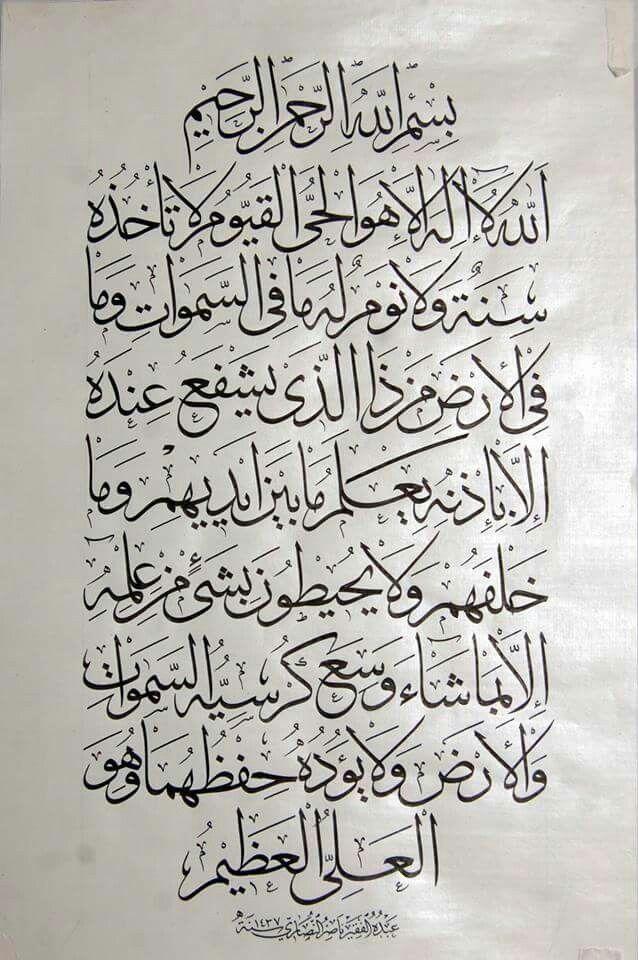آية الكرسي Islamic Calligraphy Painting Islamic Art Calligraphy Islamic Calligraphy