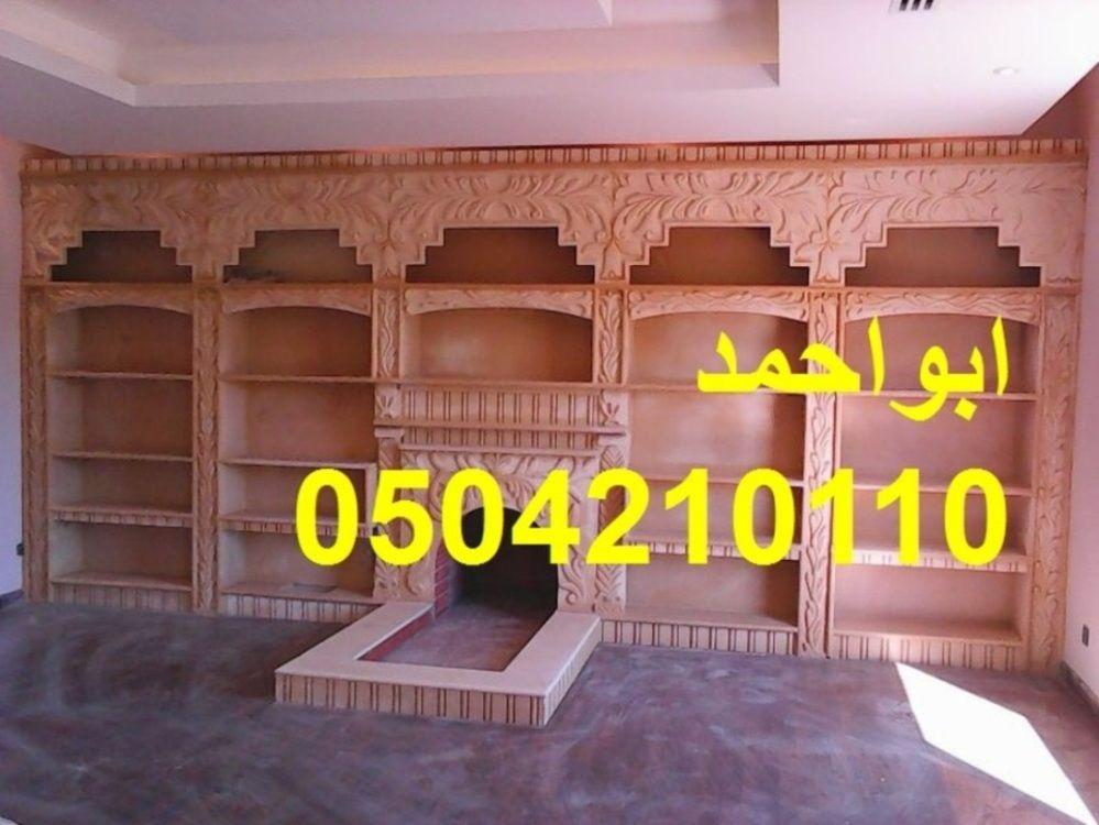 تصميم مشبات مشبات حائل صور مشب وبيت نار معلم مشبات الرياض ديكورات مشبات تراثية مشبات جديدة فى الرياض Home Decor Decor Furniture
