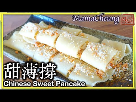80 甜薄罉 簡單做法 Chinese Sweet Pancake Easy Recipe Youtube In 2020 Sweet Recipes Pancake Recipe Easy Easy Stir Fry Recipes