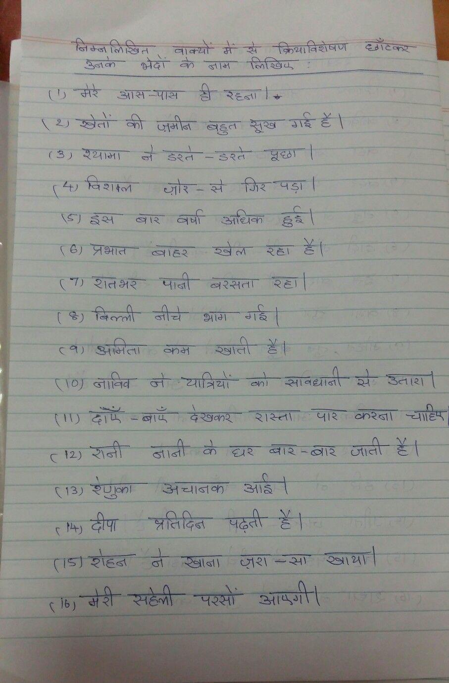 Hindi grammar Kriyavisheshan 1 | worksheets for school kids ...