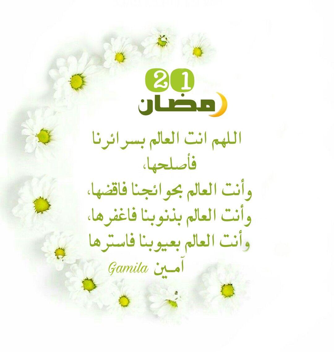 21 رمضان Ramadan Day Ramadan Ramadan Kareem