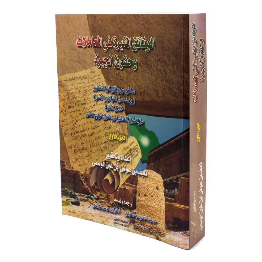 كتاب الوثائق المنيرة في المعاملات وحقوق الجيرة Book Cover Books Cover