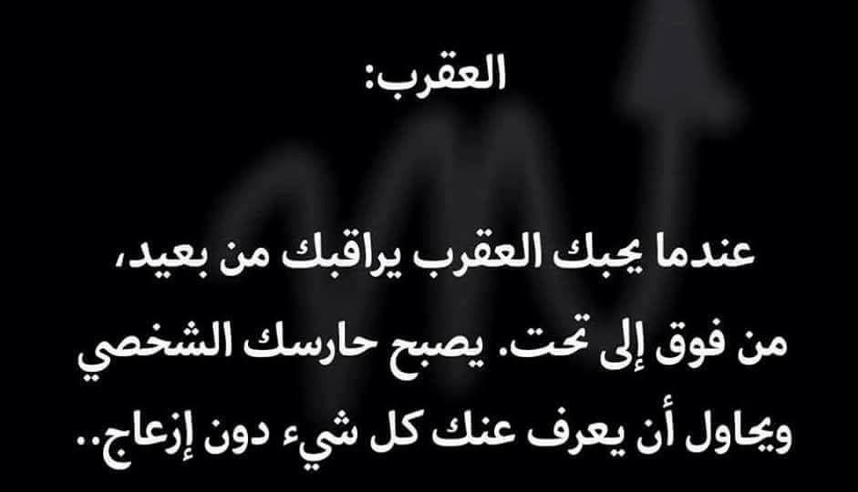Pin By Romaisaa Mohammed On برج العقرب Arabic Words Words Qoutes