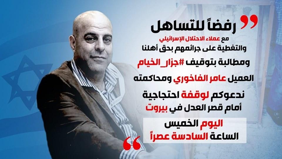 اعتصام رفضا للتساهل مع عملاء العدو الصهيوني Memes Movie Posters Index