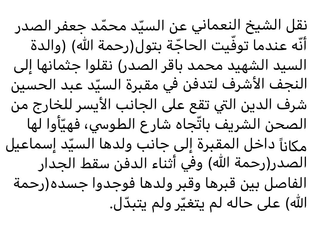 Pin by عاشق باسم الكربلائي on علمائنا... فخرنا Math
