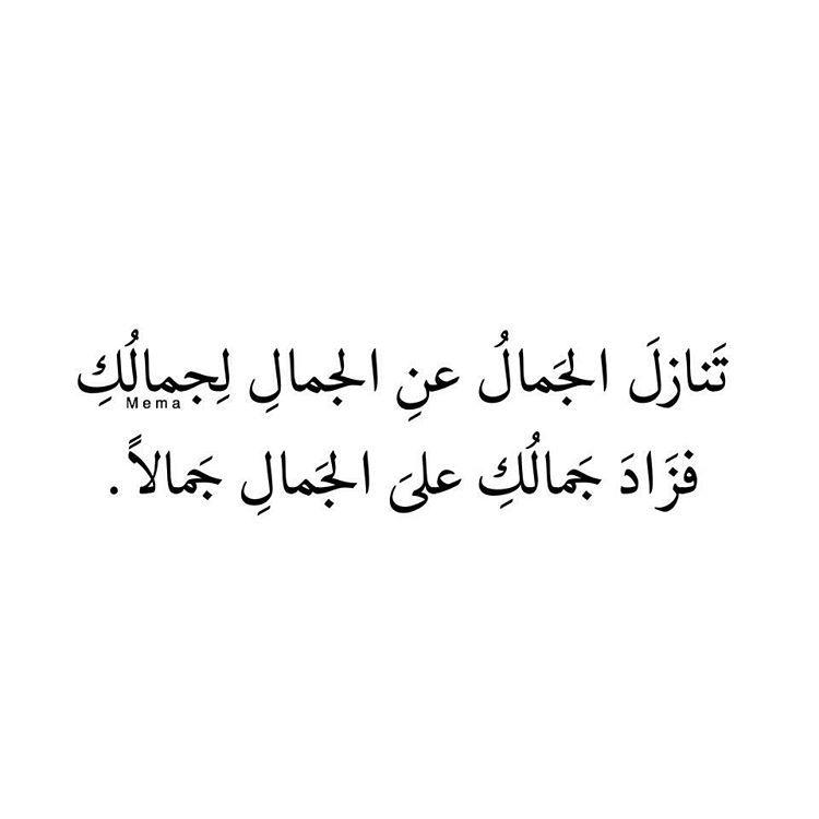 Quotesmema م قتبسات ميما Words Quotes Short Quotes Love Love Smile Quotes