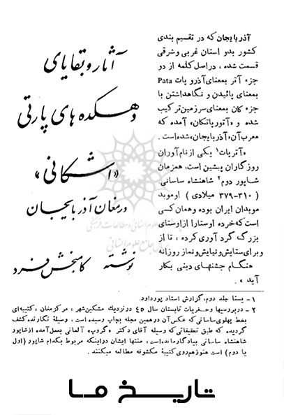 دانلود کتاب آثار و بقایای دهکده های پارتی اشکانی در مغان آذربایجان