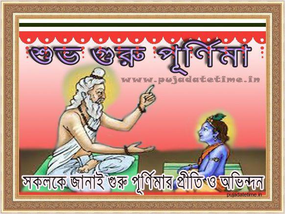 Latest Bengali Guru Purnima Greetings, Free Bengali Rath