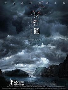 Crosscurrent (長江圖) (Chinese Movie)