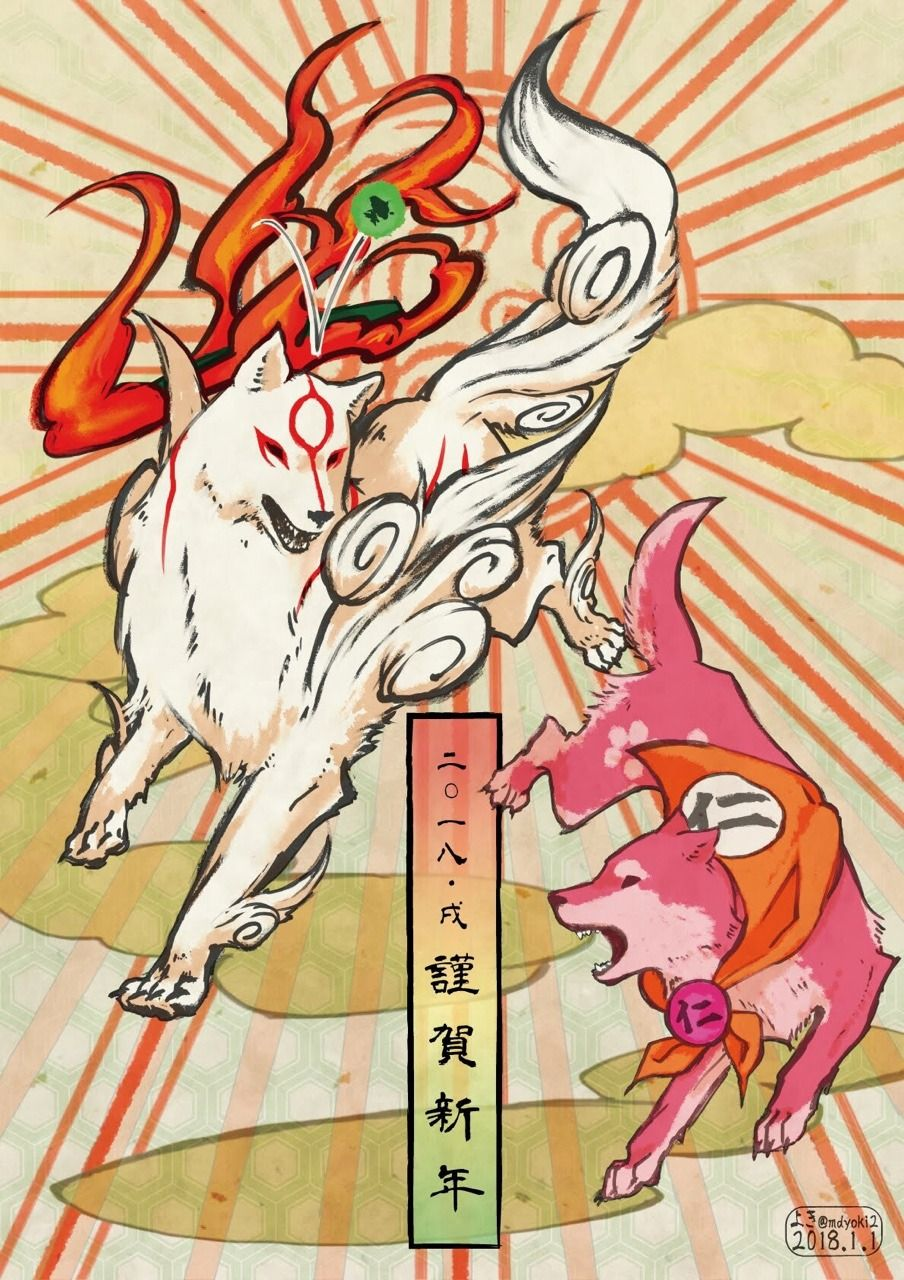 Celestial Brush An Okami Blog With Images Okami Amaterasu