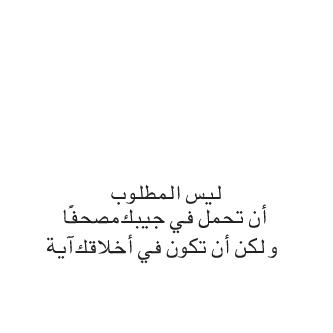 عآبرة Alsa7ab Quran Quotes Mood Quotes Quotations