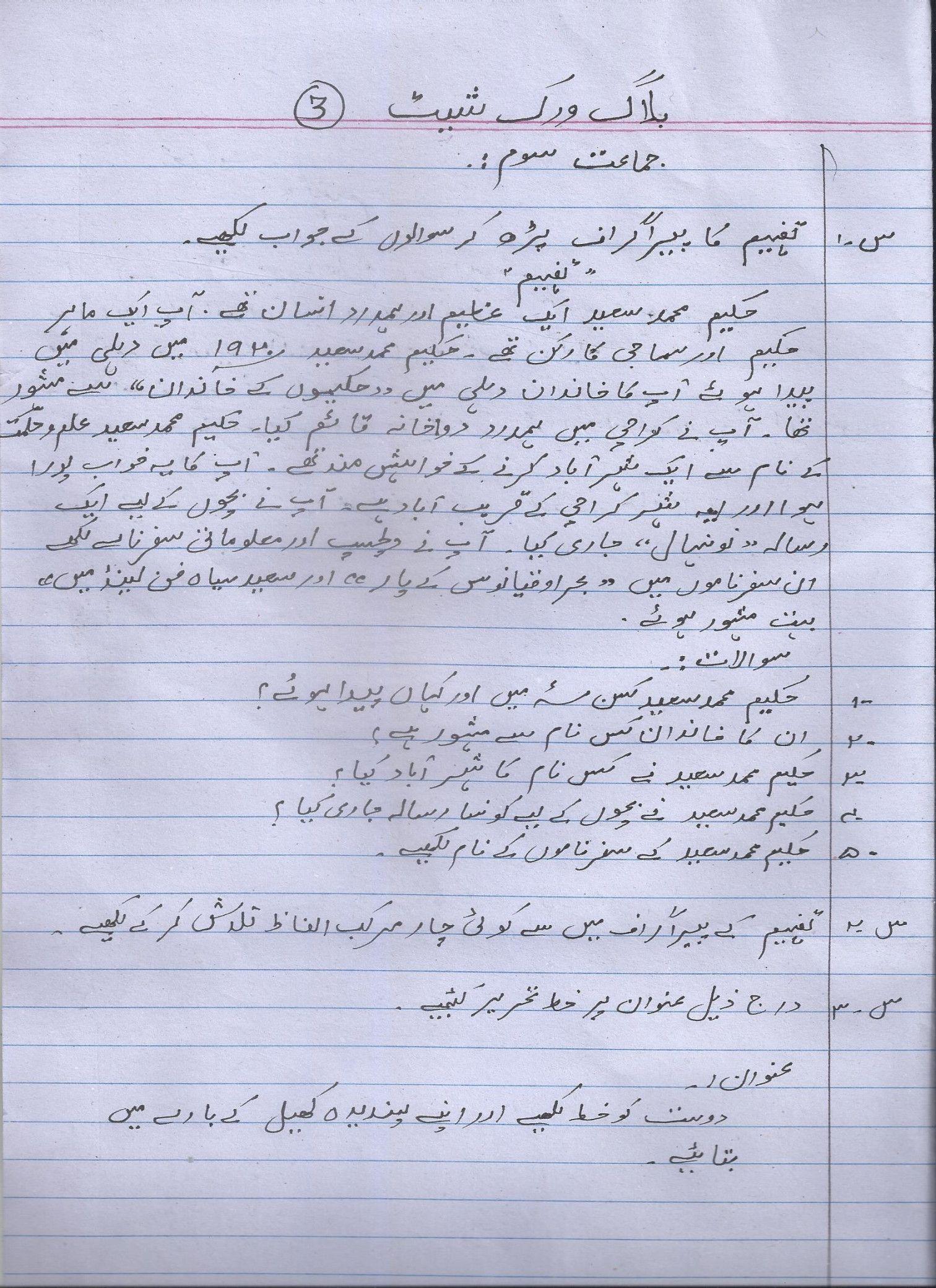 Urdu Year 3 In