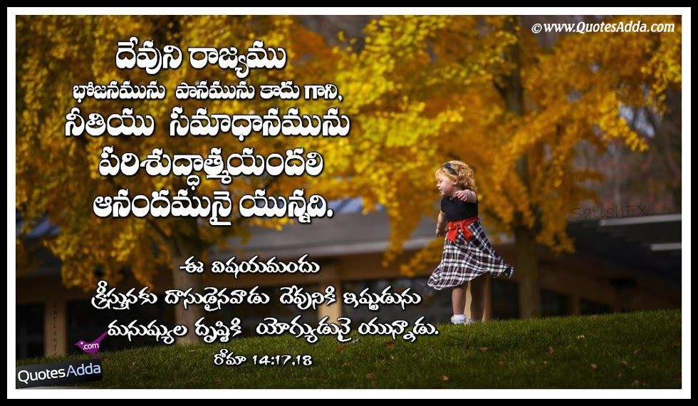 Daily Telugu Christian Bible Verse Telugu Christian Bible