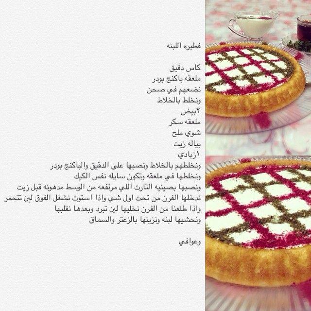 فطيرة اللبنة Arabic Food Food And Drink Desserts