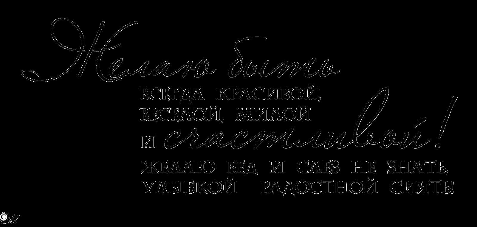 Бумаги вырезать, надписи на поздравительных открытках