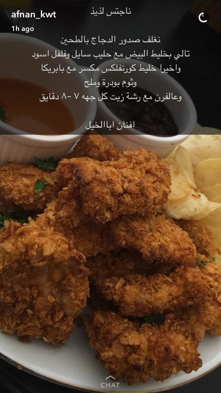 دجاج مقلي Cookout Food Food Drink Photography Food Receipes