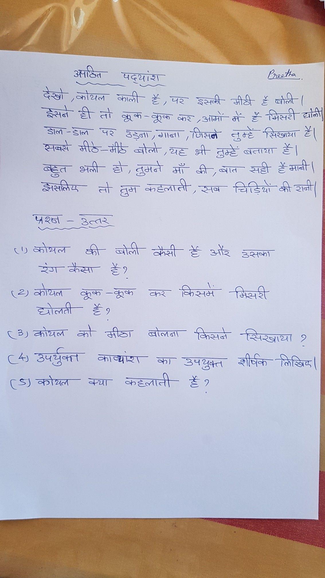 Hindi Apadith Padyansh 3