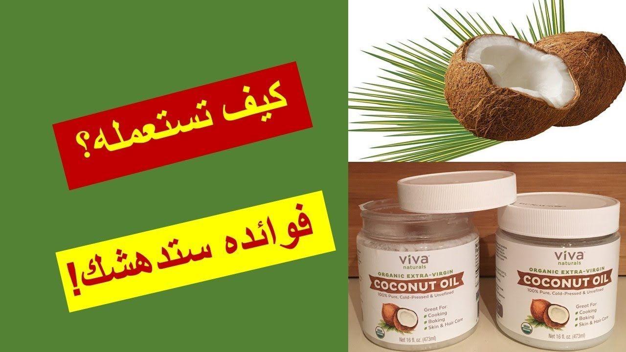 فوائد واستخدامات زيت جوز الهند تجربتي الشخصية Benefits And Uses Of Co Remedies Coconut Oil Coconut