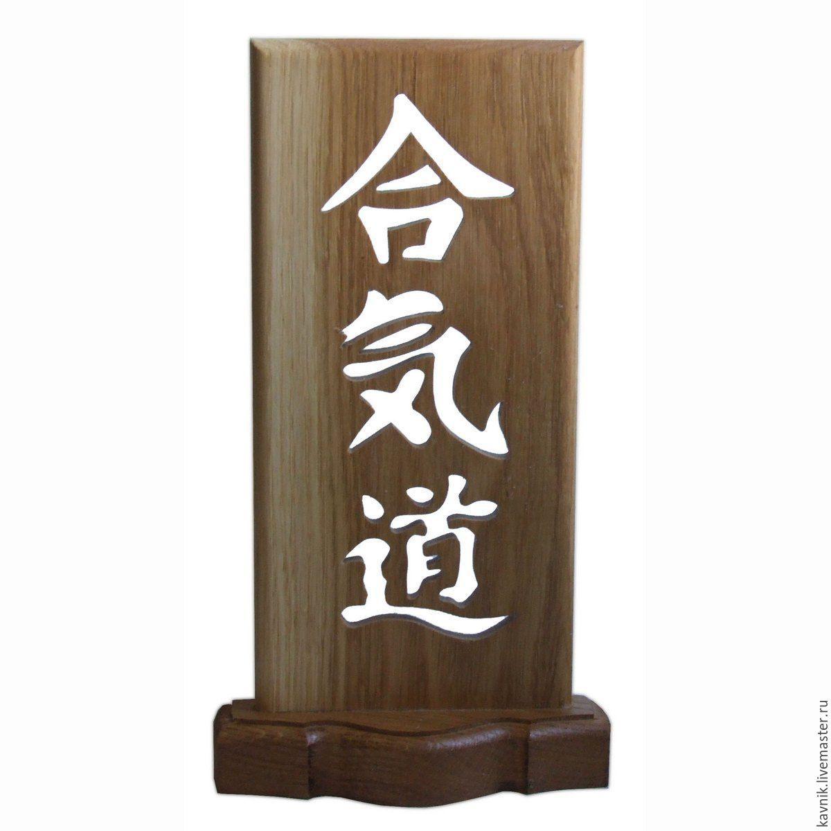Табличка с иероглифом АЙКИДО | Айкидо, Китайские иероглифы ...