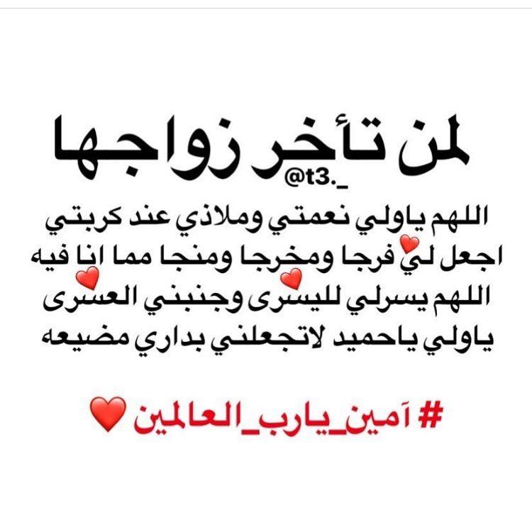 9 Likes 1 Comments دعاء وذكر الله Dooaa 201 On Instagram صدقة جاريه دعاء للميت دعاء وأجر ذكر الله هو الأج Words Arabic Calligraphy Calligraphy