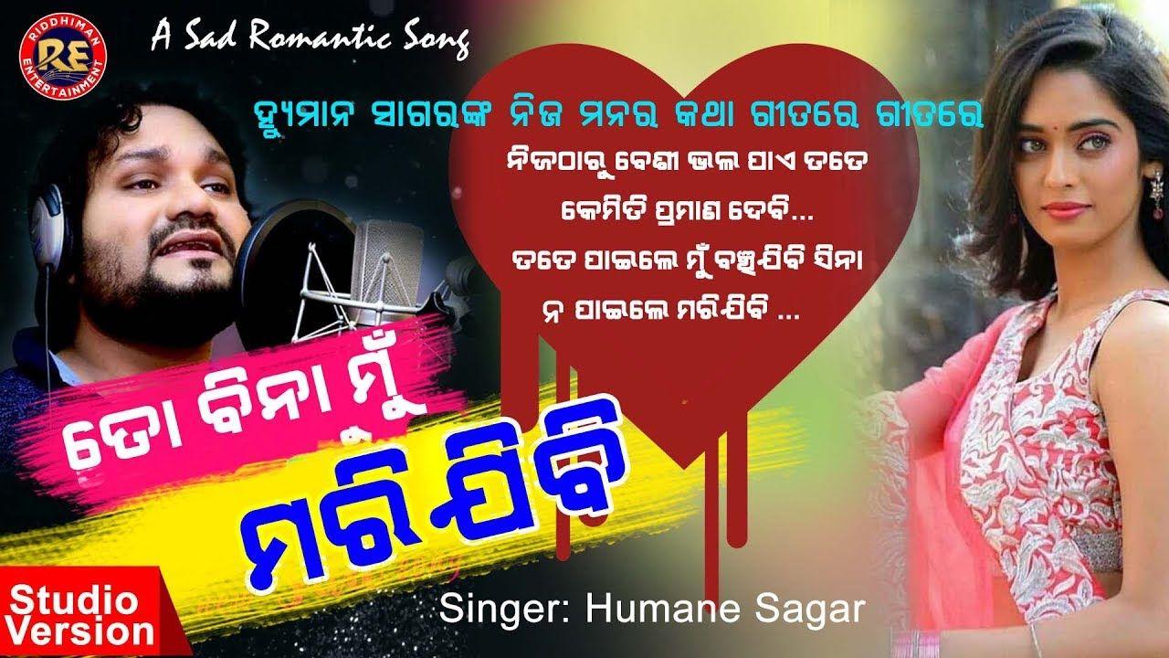To Bina Mu Marijibi Humane Sagar New Song Valentine Songs Romantic Songs Songs