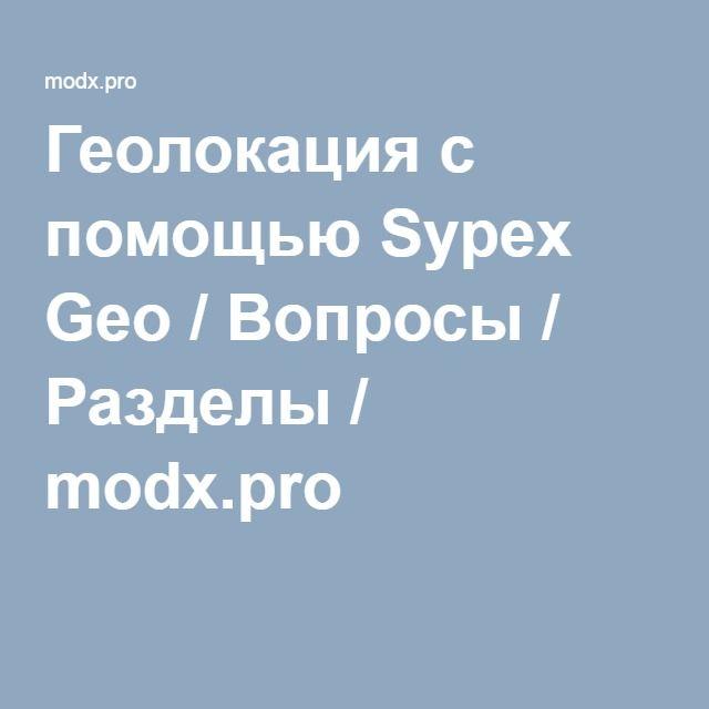 Геолокация с помощью Sypex Geo / Вопросы / Разделы / modx.pro | MODX ...