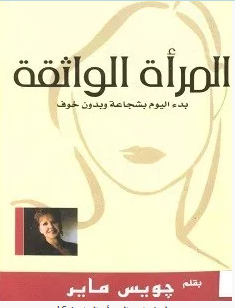 تحميل كتاب المرأة الواثقة Pdf جويس ماير Movie Posters Movies Poster