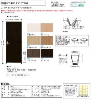 楽天市場 Daiken 防音ドア アドバンス A 防音タイプ A00 755幅
