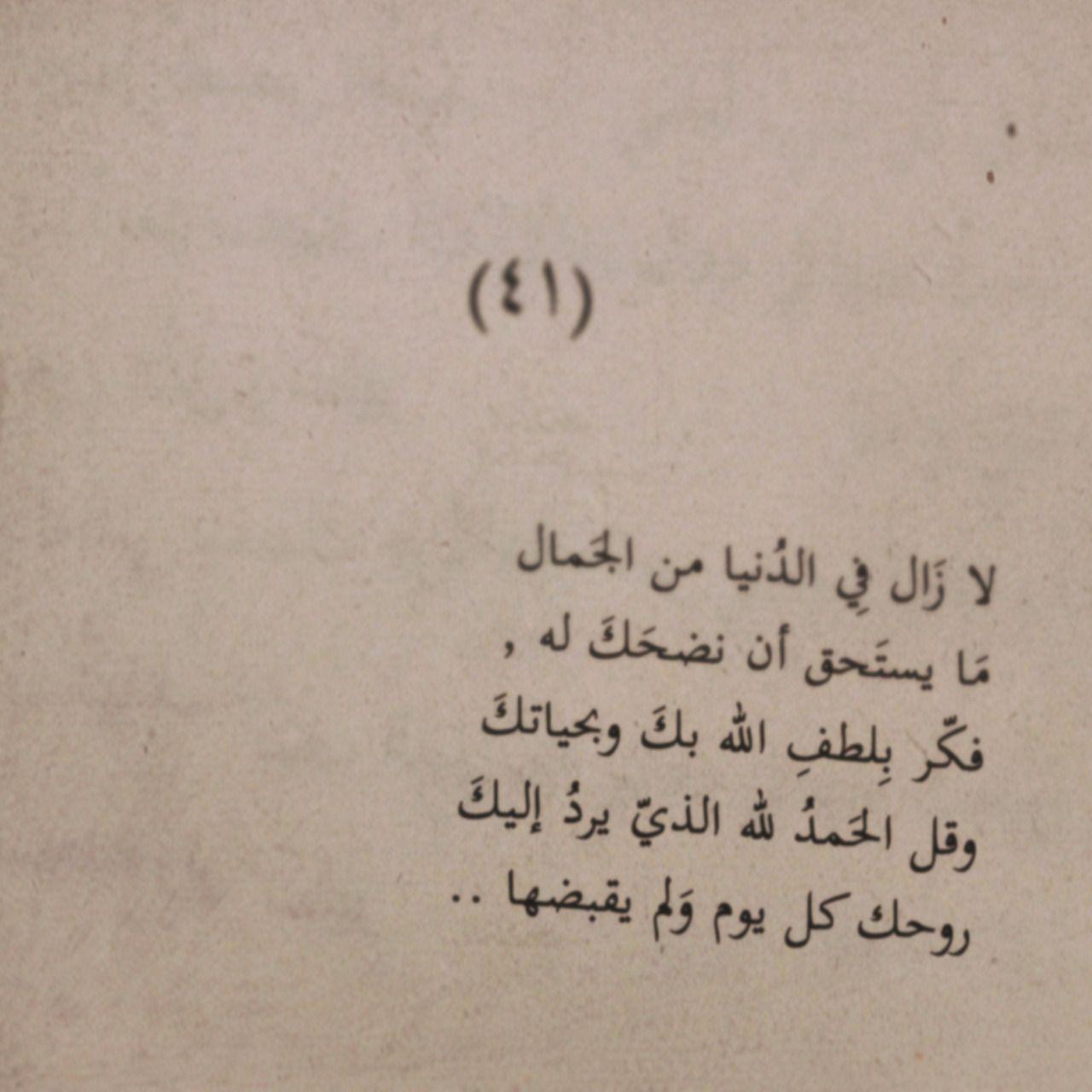 قل الحمدلله Islamic Quotes Arabic Love Quotes Quotes