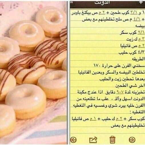 عمل الدونات حلويات Arabic Food Food Recipies Cooking Recipes Desserts