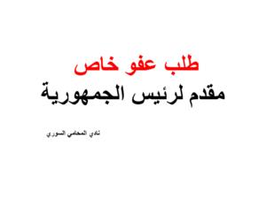 طلب عفو خاص مقدم لرئيس الجمهورية Arabic Calligraphy