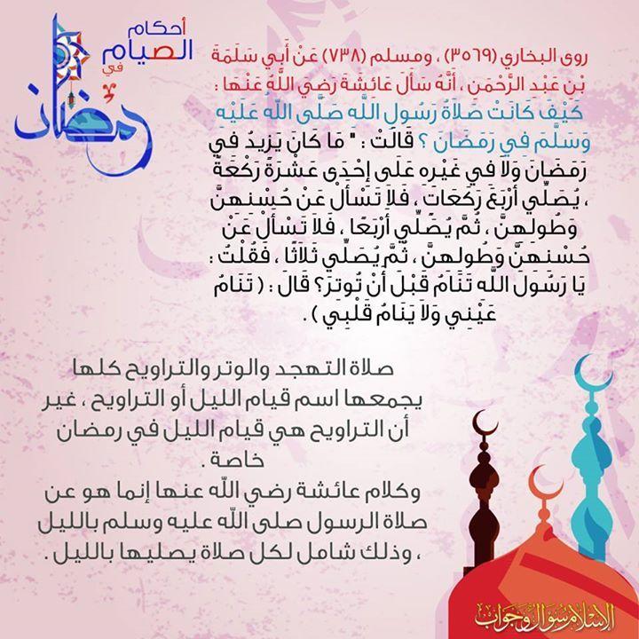 عدد ركعات صلاة التراويح Http Ift Tt 2sel0w7 رمضان Numbers Of Rakahs In Taraaweeh Prayer Http Ift Tt 2rgeiiy This Or That Questions Islam Ramadan