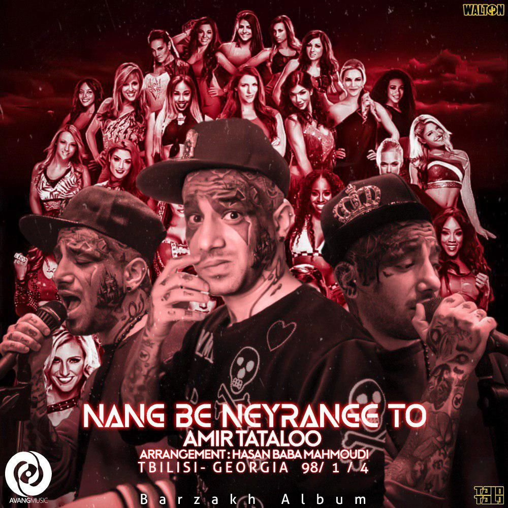دانلود آهنگ جدید امیر تتلو به نام ننگ به نیرنگ تو | Best rapper, Music  covers, New music