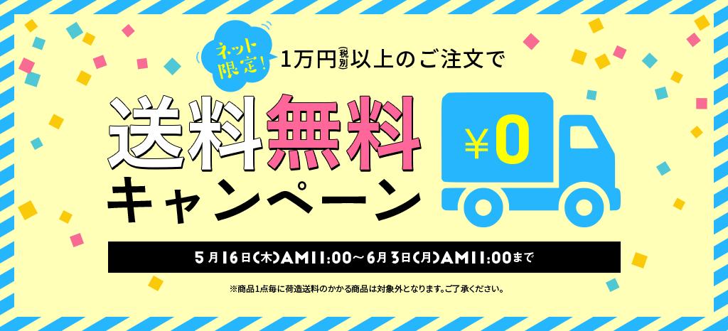 1万円以上のご注文で送料無料 ウェブバナーのデザイン ウェブデザイン ウェブバナー