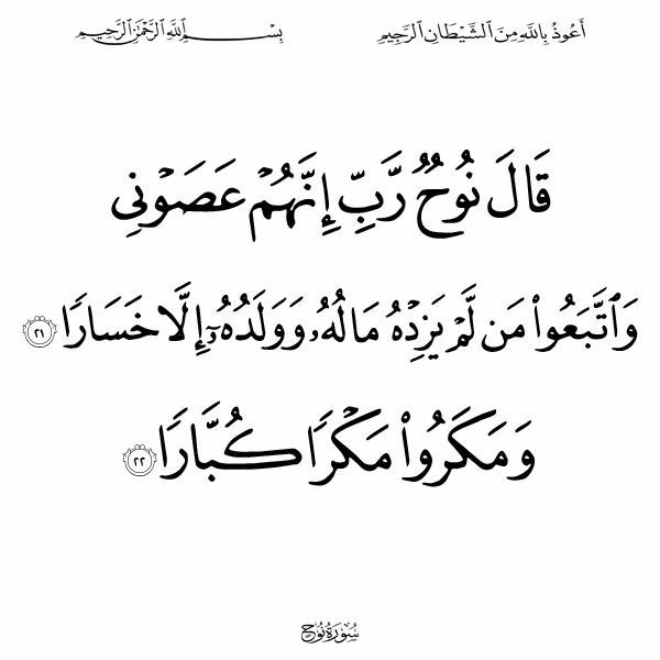 ٢١ ٢٢ نوح Arabic Calligraphy Calligraphy Arabic