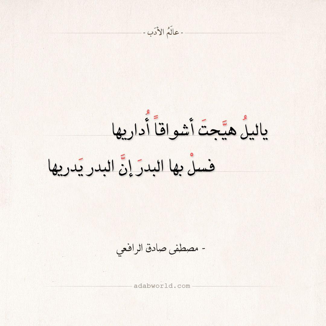شعر مصطفى صادق الرافعي يا ليل هيجت أشواقا أداريها عالم الأدب Quran Quotes Inspirational One Word Quotes Words Quotes