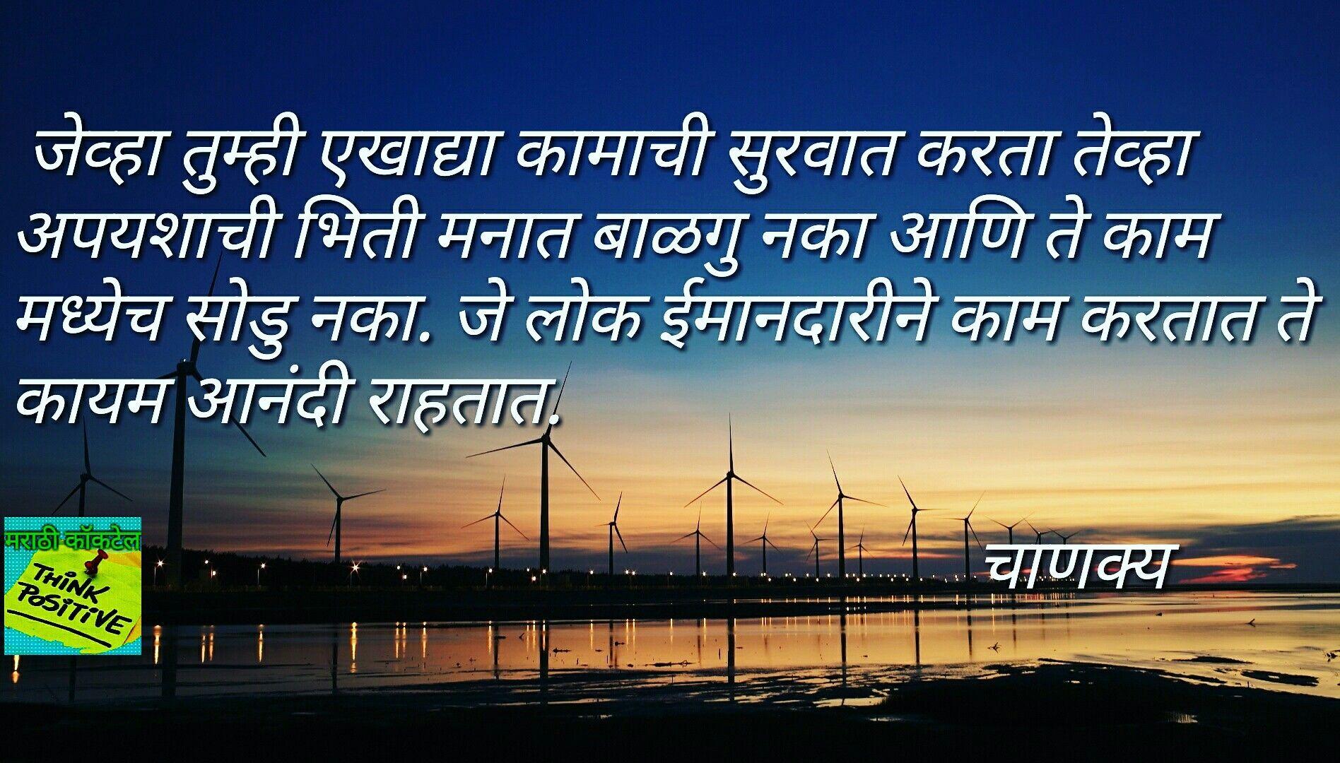 Marathi Motivation Quote In Marathi Marathi Cocktail मर ठ