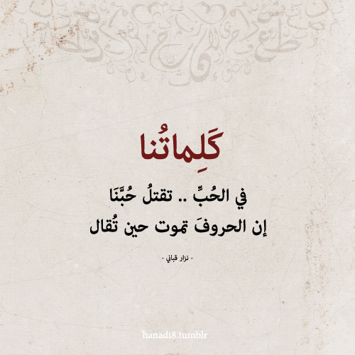 Pin By Alyaa Harfoush On I Am Arab أنـــا عـــربــــيـــة Love Me Quotes Romantic Quotes Quotes